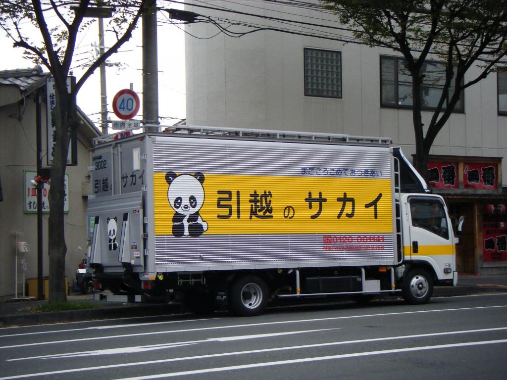 Sakai-track