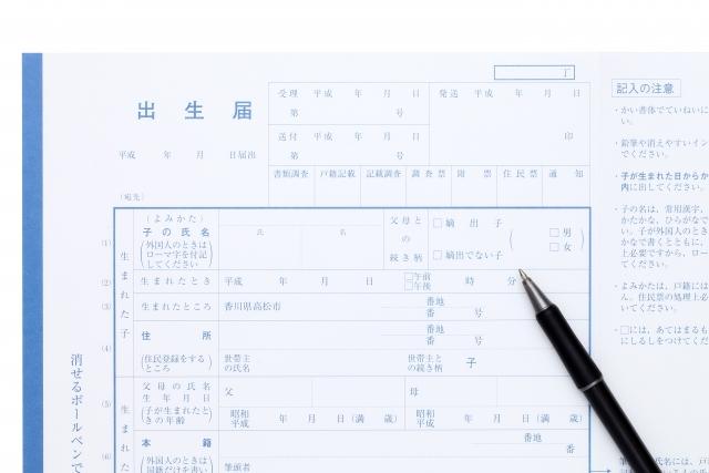 出生届の書き方。住所、職業・・・どう書く?いつまでに提出?
