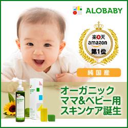 アロベビーミルクローションの成分・効果・口コミは?なぜ乳児湿疹にイイの?