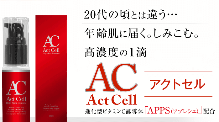lp_actcell_08