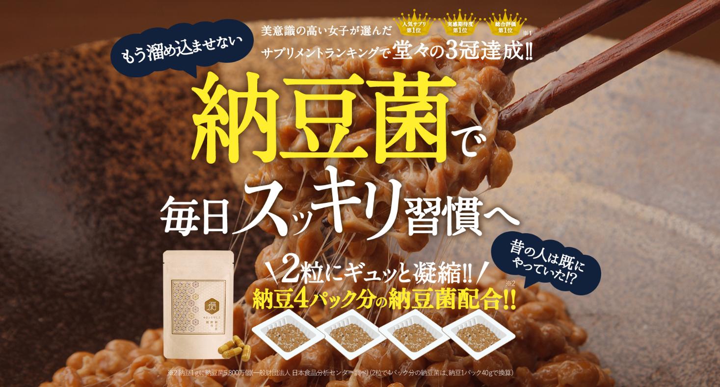 【やまとなでしこ】納豆菌の力でスッキリ!その効果や飲み方は?